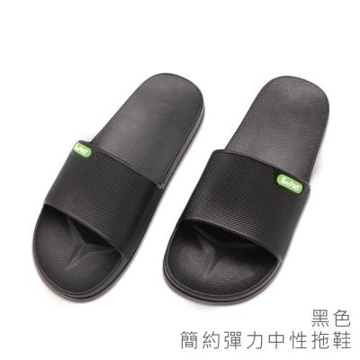 簡約彈力中性拖鞋-黑色