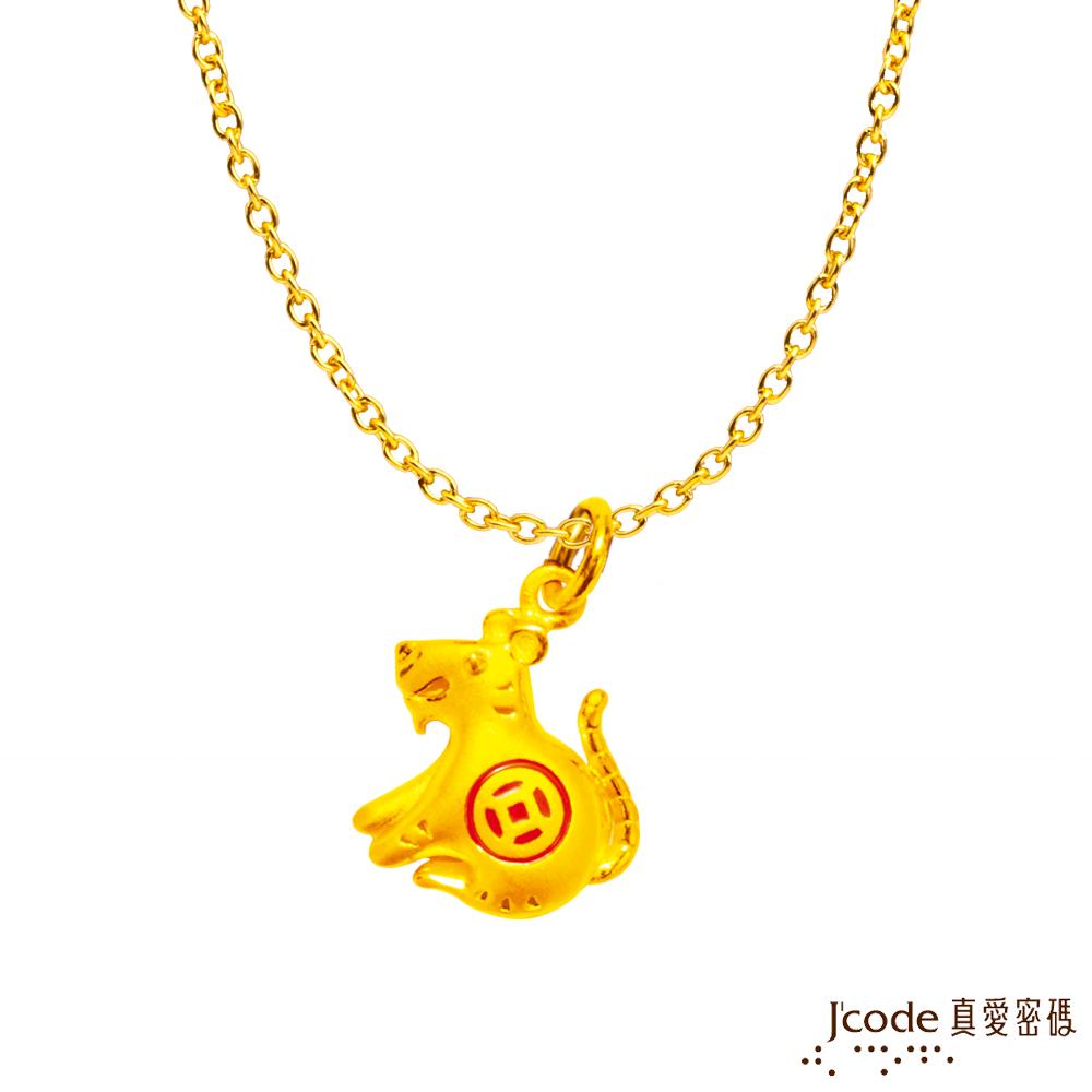 J'code真愛密碼 古錢虎黃金墜子 送項鍊