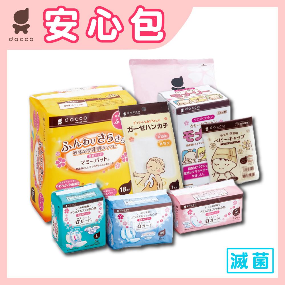 日本OSAKI-媽咪待產包(安心包)