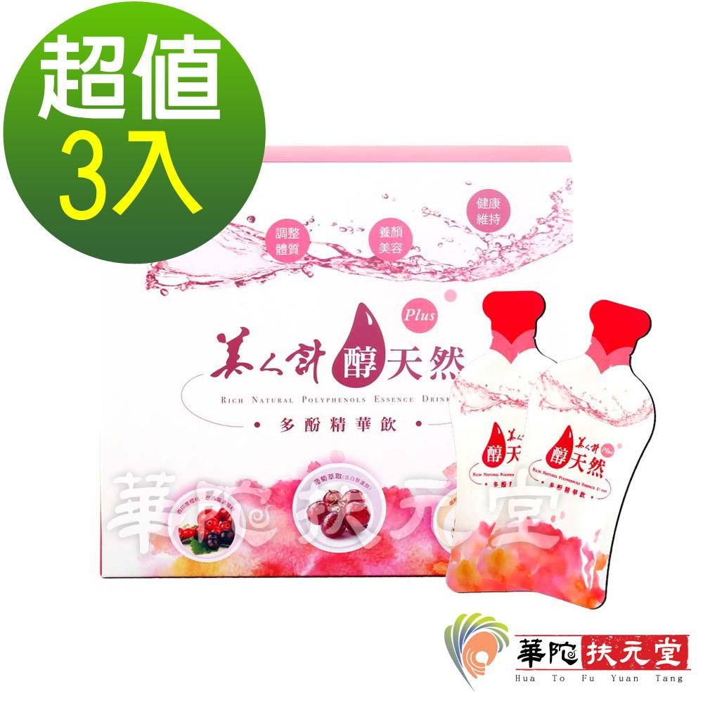 華陀美人計 醇天然多酚精華飲Plus-3盒(12包/盒)