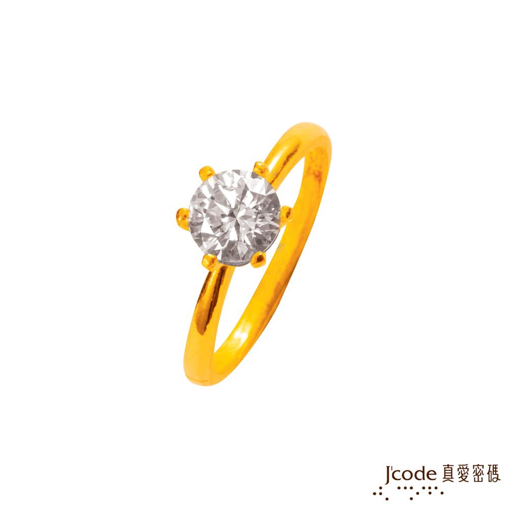 J'code真愛密碼 她說好黃金戒指