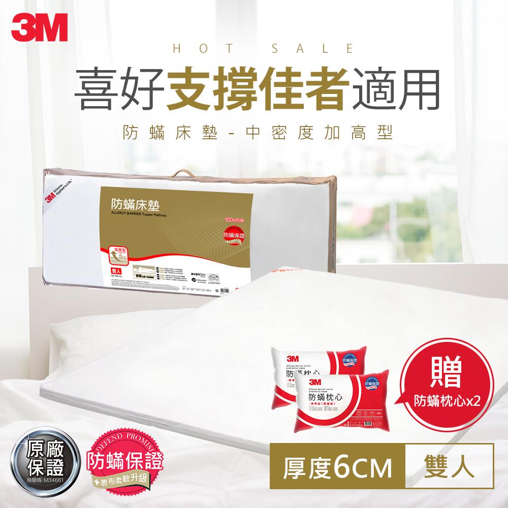 3M 防蹣床墊-中密度-加高型雙人(加贈枕心2入)