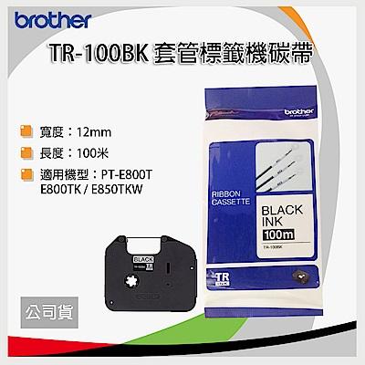 【兩入組合】brother原廠TR-100BK 12mm 套管標籤機碳帶(長度100米)