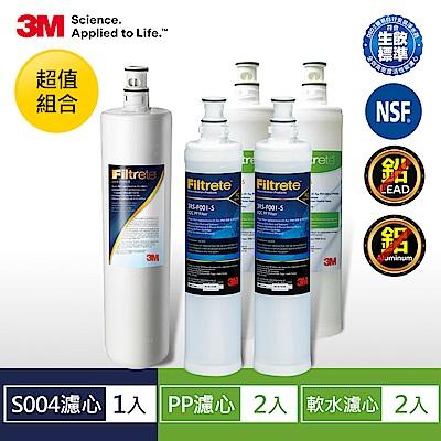 3M S004淨水器濾心+PP濾心2入+樹脂濾心2入超值組(F004 -5+F001-5)