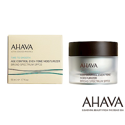AHAVA-礦采無痕淨白霜SPF20-50ml-效