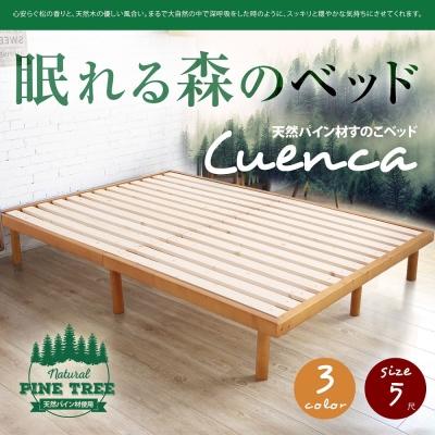 MODERN DECO 奎克天然松木透氣雙人5尺床架-3色可選