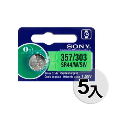 SONY SR44鈕扣電池/水銀電池 1.55V SR44SW/357/303(5入)