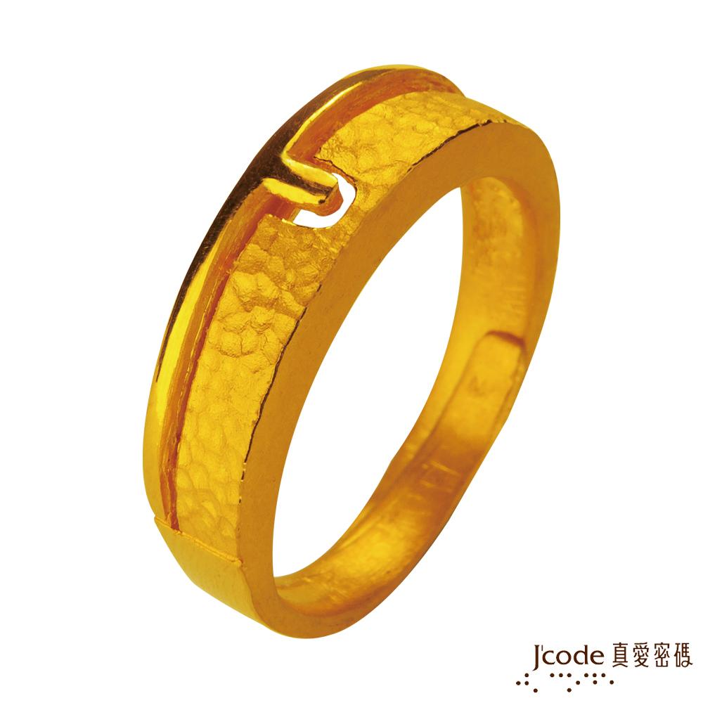 J'code真愛密碼 只愛你黃金男戒指