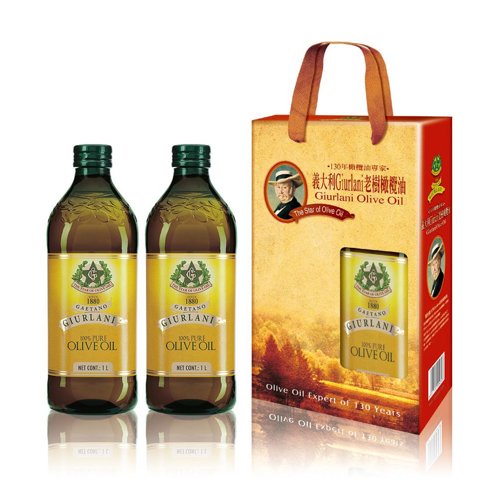 義大利 Giurlani 老樹純橄欖油禮盒組(1Lx2瓶)
