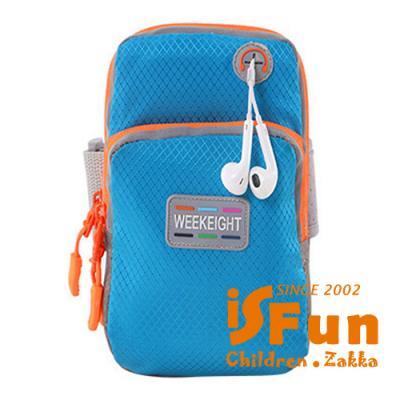 iSFun 運動專用 小號防水透氣鋪棉手機臂包 天藍