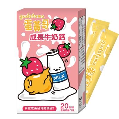蛋黃哥 成長牛奶鈣-草莓風味(20包/盒)