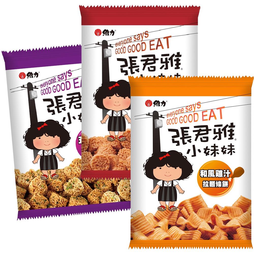 維力張君雅小妹妹休閒丸子-海苔/串燒/雞汁