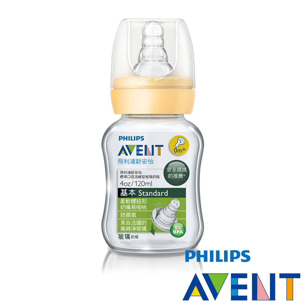 【PHILIPS AVENT】標準口徑弧形玻璃奶瓶-120ml(單入)