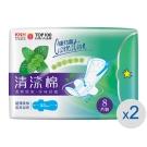 康乃馨清涼棉衛生棉 夜用加長8片2入裝