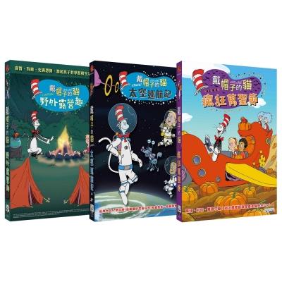戴帽子的貓:瘋狂萬聖節+野外露營趣+太空巡航記 DVD