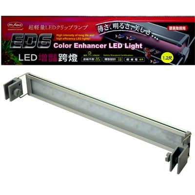 《水族先生》增艷LED超輕量省電節能水族跨燈(1.2尺)