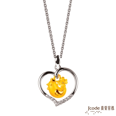 J'code真愛密碼 晶彩雞黃金/純銀墜子 送白鋼項鍊