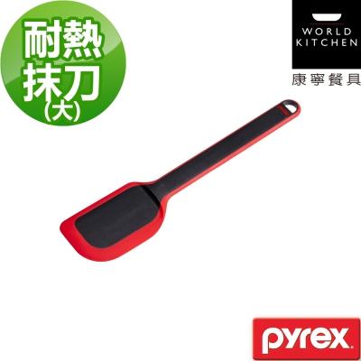 美國康寧 Pyrex耐熱抹刀(大)