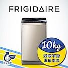 美國Frigidaire富及第 10kg超好取窄身洗衣機 FAW-1003WC 福利品