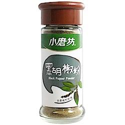 小磨坊 黑胡椒粉(28g)