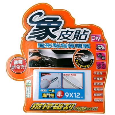 象皮貼-隱形防刮保護膜-車門把-專用-M號