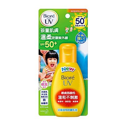 蜜妮 Biore 兒童溫和防曬乳液 SPF50 (90g)