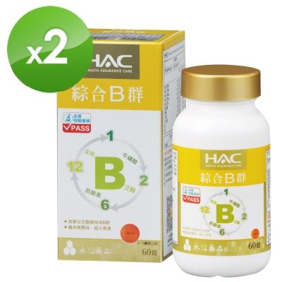 【永信HAC】 綜合B群錠(60粒/瓶)2瓶組