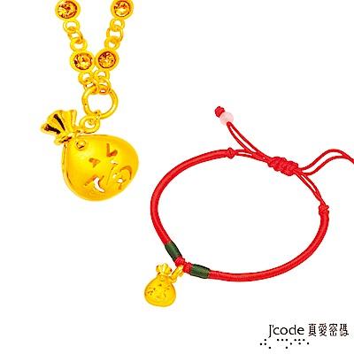 J code真愛密碼金飾 聚福袋黃金項鍊+黃金聚福袋中國結手鍊(小)