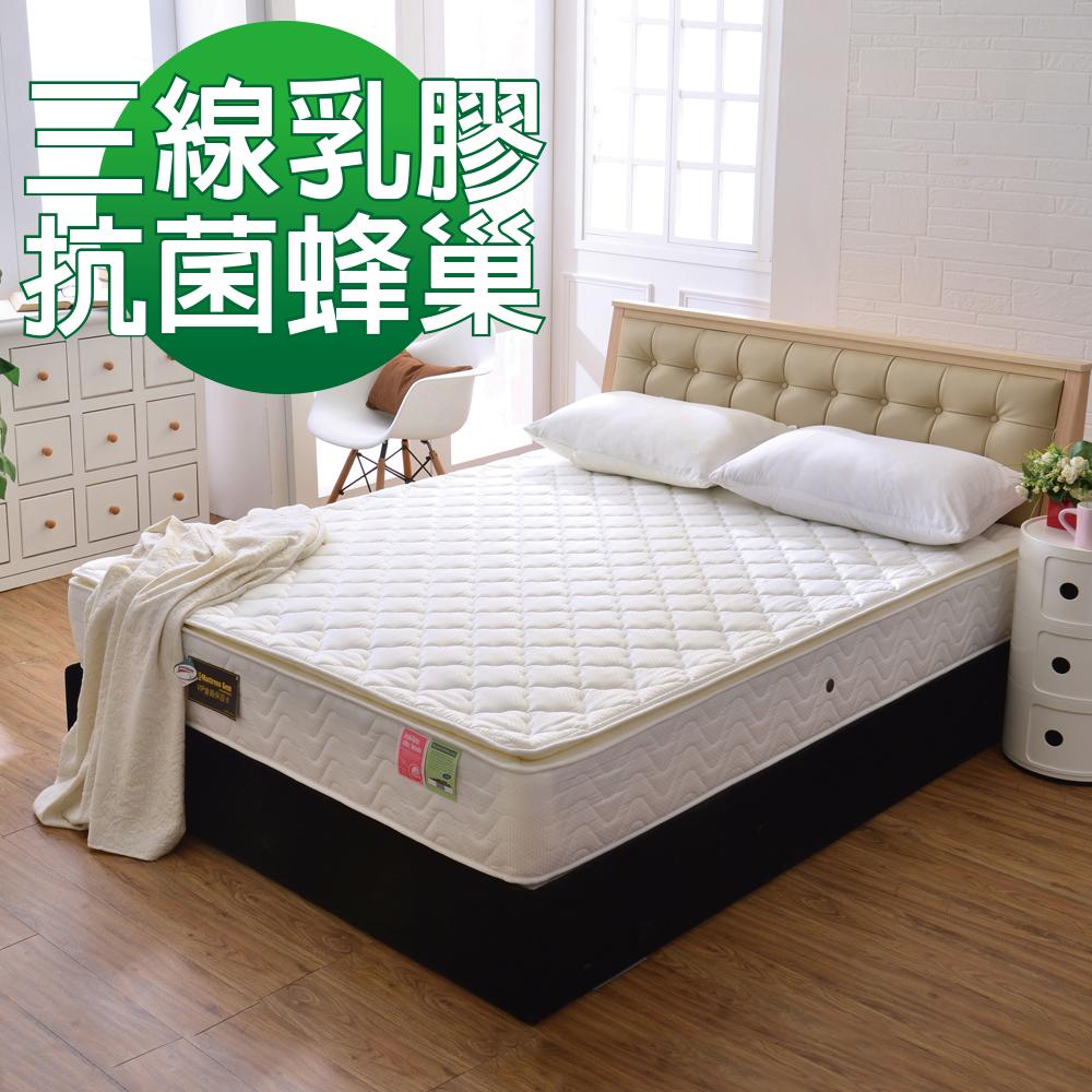 Ally愛麗 正三線 乳膠抗菌蜂巢獨立筒床墊 雙人5尺