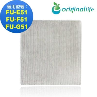 Original Life適用SHARP:FU-E51 可水洗清淨型清淨機濾網