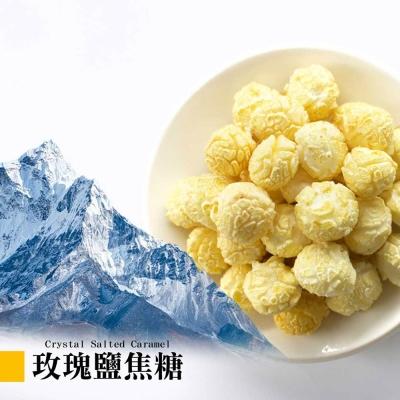 星球工坊 玫瑰鹽焦糖爆米花(110g)