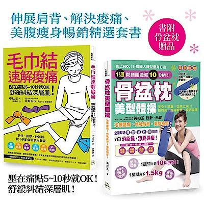 伸展肩背、解決痠痛、美腹瘦身暢銷精選套書(書附骨盆枕贈品)