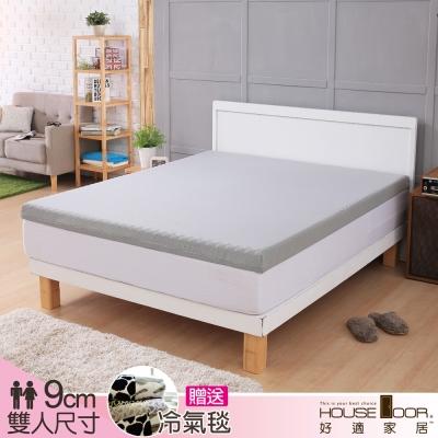 HouseDoor 記憶床墊 竹炭波浪9公分厚 吸濕排濕表布 贈冷氣毯-雙人5尺