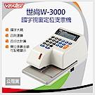 世尚VERTEX W-3000 國字視窗定位支票機