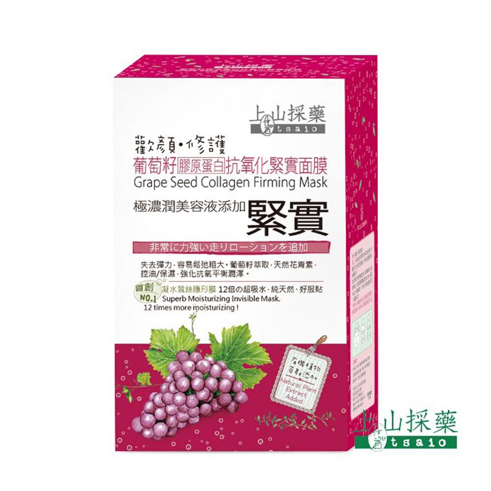 tsaio上山採藥--葡萄籽膠原蛋白抗氧化緊實面膜 10入/盒