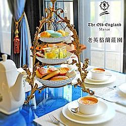(南投清境)老英格蘭 下午茶/晚餐(2張)