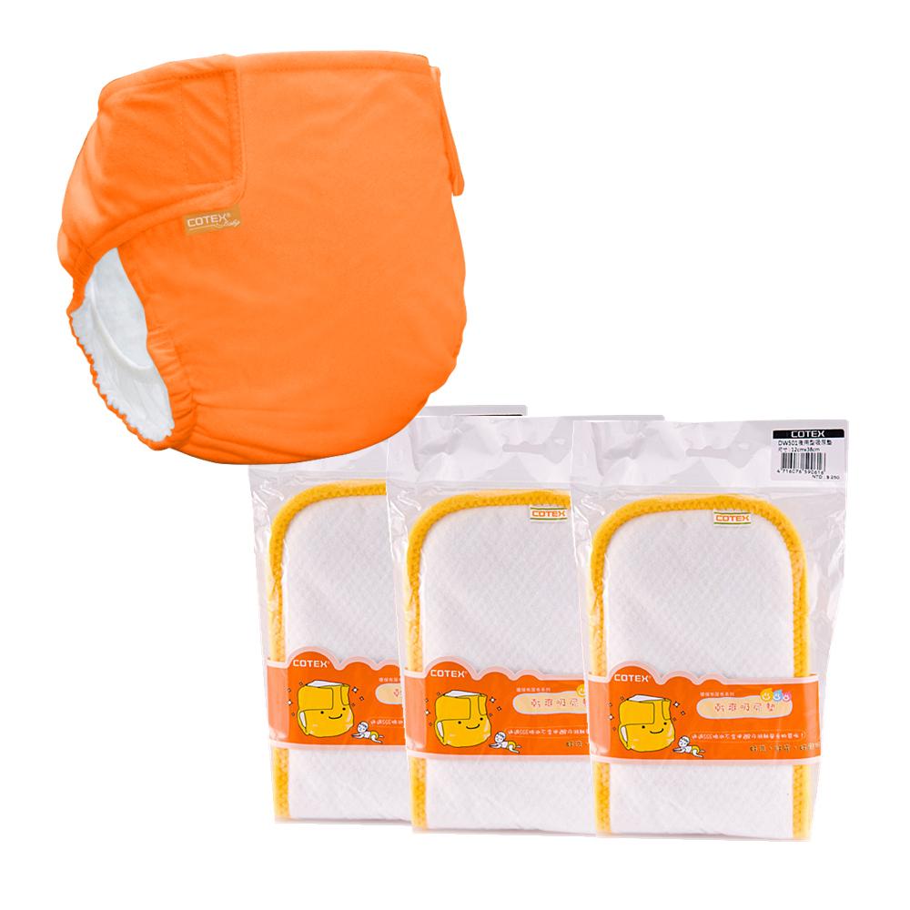COTEX可透舒 環保布尿布基礎款  夜間體驗包  1件橘色外兜 3片夜用墊