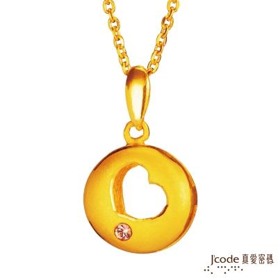 J'code真愛密碼 洞悉愛情黃金項鍊