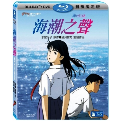 海潮之聲 BD+DVD 限定版 藍光BD -吉卜力工作室動畫