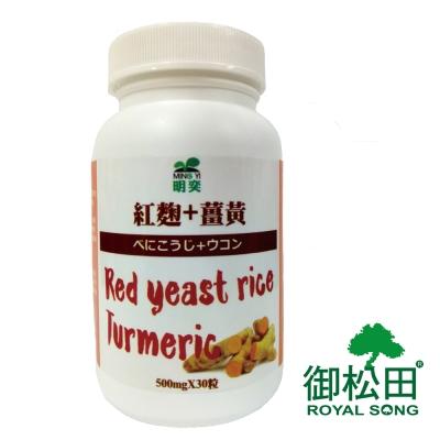 【明奕】紅麴+薑黃(30粒/瓶)-1瓶