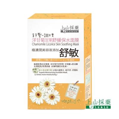 tsaio上山採藥--洋甘菊甘草舒緩保水面膜  10入/盒