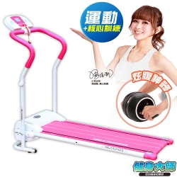 健身大師-粉美麗女人纖體運動跑步機組