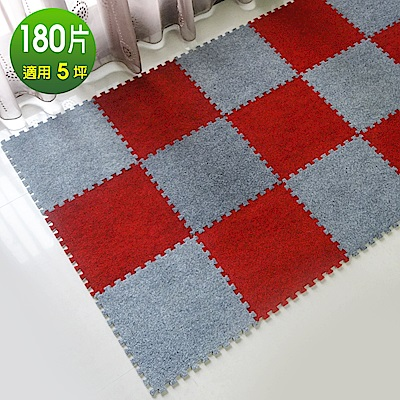 Abuns 台灣製舒適磨毛巧拼安全地墊-(180片裝-5坪)-多色可選