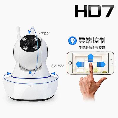 【Uta】第三代無線網路智慧旋轉監視機HD7(公司貨)