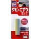 日本SOFT 99 多用途除鏽橡皮-快 product thumbnail 2