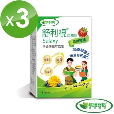 威瑪舒培 舒利視學齡複方金盞花萃取物(45錠/盒)3入組