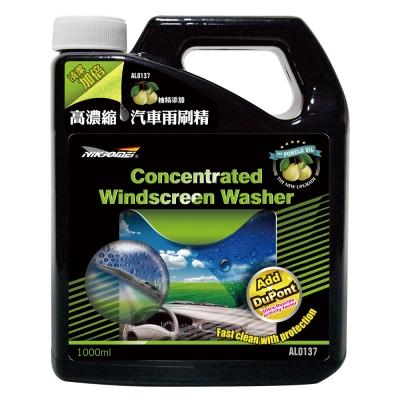 耐久美高濃縮汽車雨刷精1000ML汽車擋風玻璃清潔-快