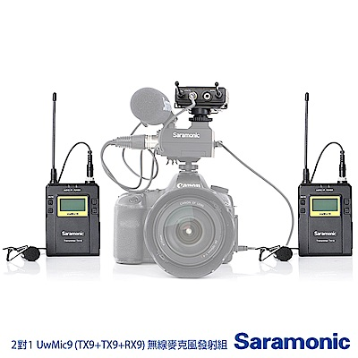 Saramonic 楓笛 1對1 無線麥克風發射組 UwMic9 (TX9+RX9)