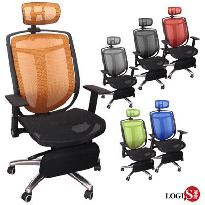 邏爵LOGIS~神盾坐臥兩用專利可調載重工學全網椅/電腦椅/辦公椅/主管椅