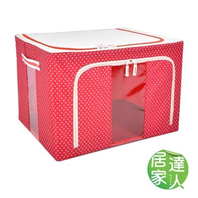 居家達人 圓點印花摺疊鋼骨收納箱-66L (紅色)